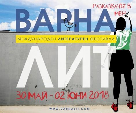 Програма на Международен литературен фестивал ВарнаЛит 30 май – 2 юни