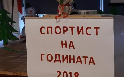 """Награждаване на спортист №1 на Спортно училище """"Георги Бенковски"""" за 2018 година."""